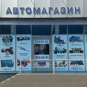 Автомагазины Фурманово
