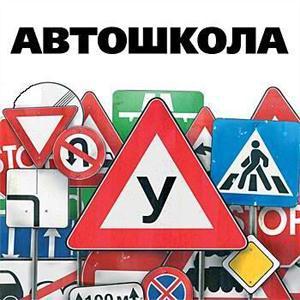 Автошколы Фурманово