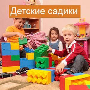 Детские сады Фурманово