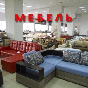 Магазины мебели Фурманово