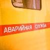 Аварийные службы в Фурманово
