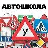 Автошколы в Фурманово