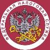 Налоговые инспекции, службы в Фурманово