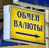 Обмен валют в Фурманово