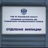 Отделения полиции в Фурманово