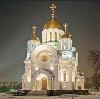 Религиозные учреждения в Фурманово