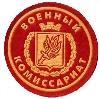 Военкоматы, комиссариаты в Фурманово