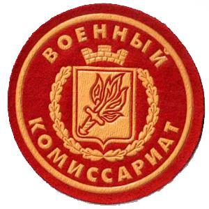 Военкоматы, комиссариаты Фурманово